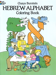 Hebrew Alphabet - Coloring Book